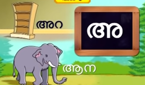 <a href='https://www.24worldnewslive.com/page/article/kids-live-45/312.html'>Malayalam learning for kids with alphabet and words- part